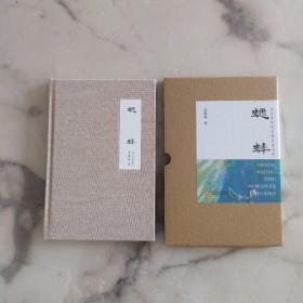 《蟋蟀》布面精装函套毛边本特装300册 作者聂鑫森签名本 赠送限量编号藏书票