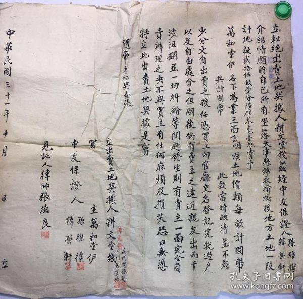 天津抗战时期地契 四张。