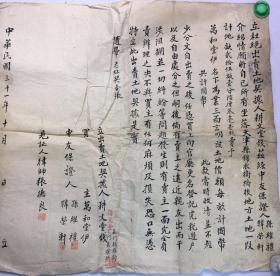 天津抗战时期地契 四张