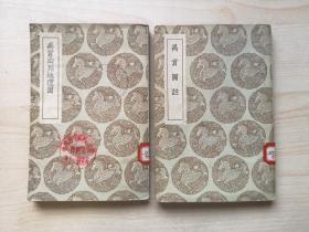 丛书集成初编:禹贡山川地理图和禹贡图注   两册合售(内附大量图片),都是民国1936年初版