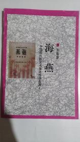 中国现代散文名家名作原版库:海燕