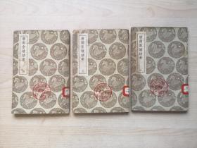 丛书集成初编《唐两京城坊考》全三册合售,民国初版
