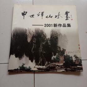 申世辉山水画一2001新作品集