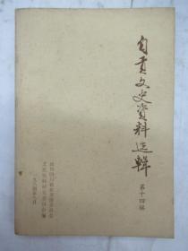 自贡文史资料选辑    第 14 辑.