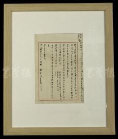 """著名考古学家、金石学家、""""甲骨四堂""""之一 罗振玉 毛笔家书一件 已裱框(整体尺寸:43*36.2cm,信札尺寸:22.9*16.8cm)HXTX113515"""