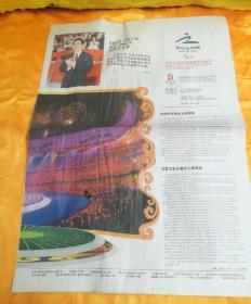 Beijing 2008 Paralympic Games™©北京 2008 年残奥会官方会刊Beijing 2008 Paralympic  GamesOfficial Newspaper  要闻/TOP NEWS  胡锦涛主席宣布北京 2008 年残奥会开幕。全记录  •仪式 •Spectacular Start  不熄的生命之火。• 表情 • Joyful Experience