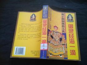 《雍正御制佛教大典》  之:御录经海一滴   1册
