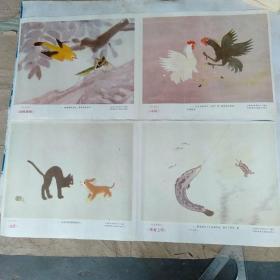 8开剪纸电影海报    追鼠     强者上钩     斗鸡     螳螂捕蝉   合售
