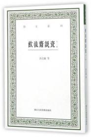 艺文丛刊:饮流斋说瓷 (外一种)