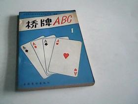 桥牌ABC..一
