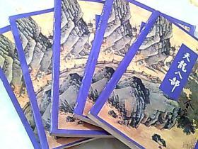 天龙八部1-5卷全
