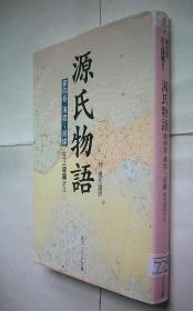 源氏物语(4) (角川ソフィア文库)日文原版书