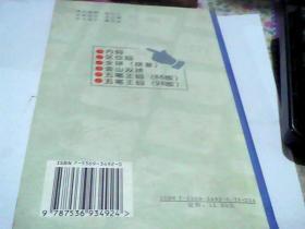 计算机汉字输入码典