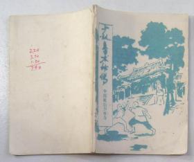 少林拳术秘传 第一册