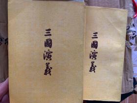 三国演义 繁体竖排 香港中华书局