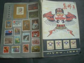 集邮1980年第3期,.