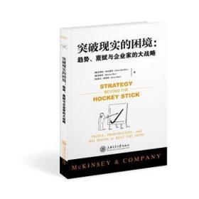 """突破现实的困境:趋势、禀赋与企业家的大战略 (麦肯锡战略咨询最新力作,腾讯总裁刘炽平等力荐,海量""""硬数据""""解构企业战略成功概率)"""