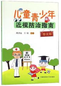 儿童青少年近视防治指南(图文版)