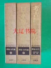 日本历史地图(1982年   精装16开   3册全)