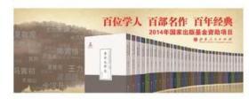 近代名家散佚学术著作丛刊 (115册)