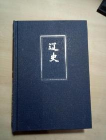 辽史 (简体字本)一册全