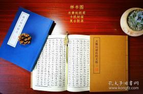 【复印件】太医局诸科程文格(四库全书)