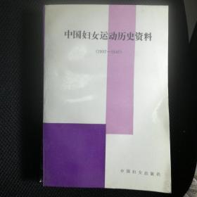 全新正版  (自然旧)中国妇女运动历史资料(1937-1945)