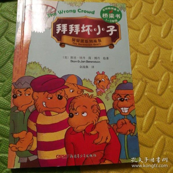 拜拜坏小子-贝贝熊系列丛书