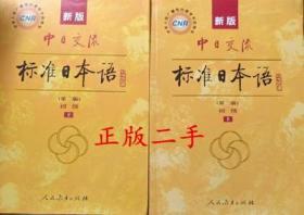 新版中日交流标准日本语 初级 上册+下册   上下册两本 (第二版)第2版