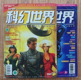 科幻世界2001年第2、3、4期