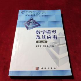 """工科数学精品丛书:数学模型及其应用(第二版)/普通高等教育""""十二五""""规划教材·海军院校重点教材"""