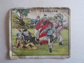 民国烟卡:庞龙髪虎强抢民女(中国和兴烟公司时髦牌香烟广告)