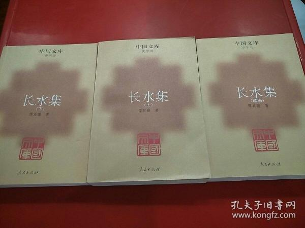 长水集(全三册)