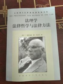 法理学 法律哲学与法律方法