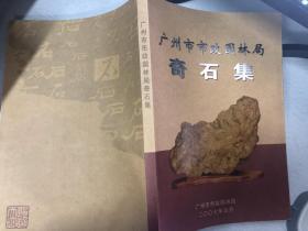 广州市市政园林局奇石集