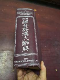 增订 综合英汉大辞典 48年印