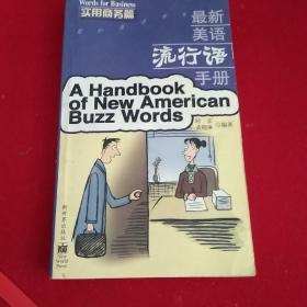 最新美语流行语手册  实用商务篇