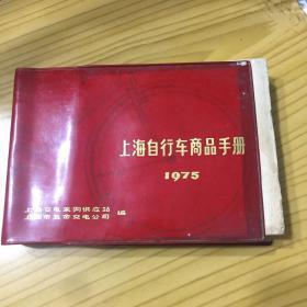 上海自行车商品手册(1975)