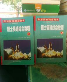 研究生英语创新教育系列教材:硕士英语综合教程1、2两册(无盘)