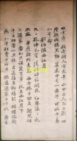 推背图(复印件)60像 手钞本 永乐四年 姚广孝序