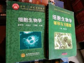 细胞生物学  翟中和 课本+辅导  共2本