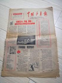 中国少年报1965年