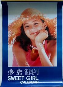 旧藏挂历1991年少女/SweetGirl 13全 美女佳丽摄影艺术