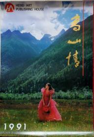 旧藏挂历1991年高山情13全 美女佳丽摄影艺术