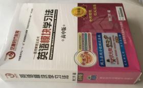 英语模块学习法 高中版 DVD