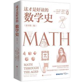这才是好读的数学史(原书第2版)