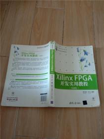 Xilinx FPGA开发实用教程(第2版)【内有笔迹,书脊受损】