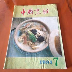 中国烹饪,1997.7