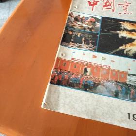 中国烹饪,1985.9