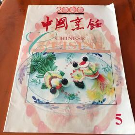 中国烹饪,2000,四川